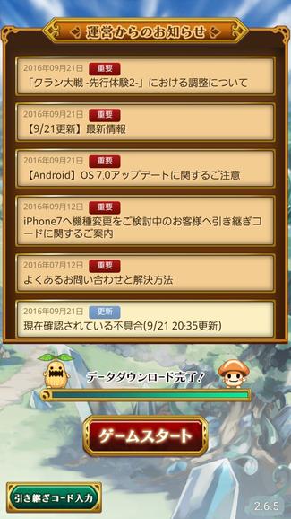 screenshot_20160924-130538