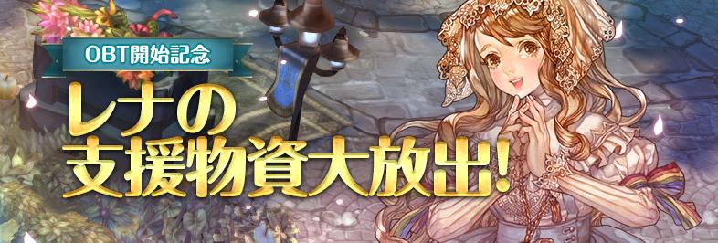 event_160824_rena
