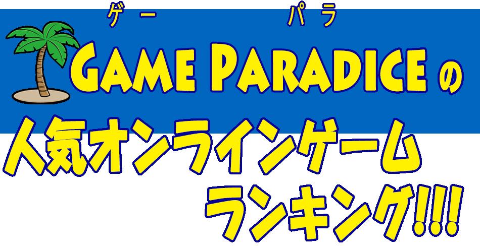 無料PCオンラインゲーム人気おすすめランキング2020/10/26更新【口コミ・評判◎】