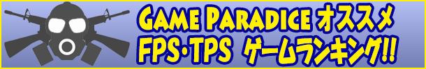 FPS・TPSおすすめランキング