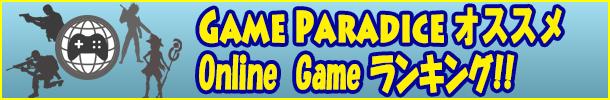 PCオンラインゲームおすすめランキング