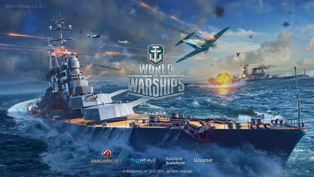 World of Warshipsの口コミ!スペックを評価!【実際にプレイした徹底レビュー】