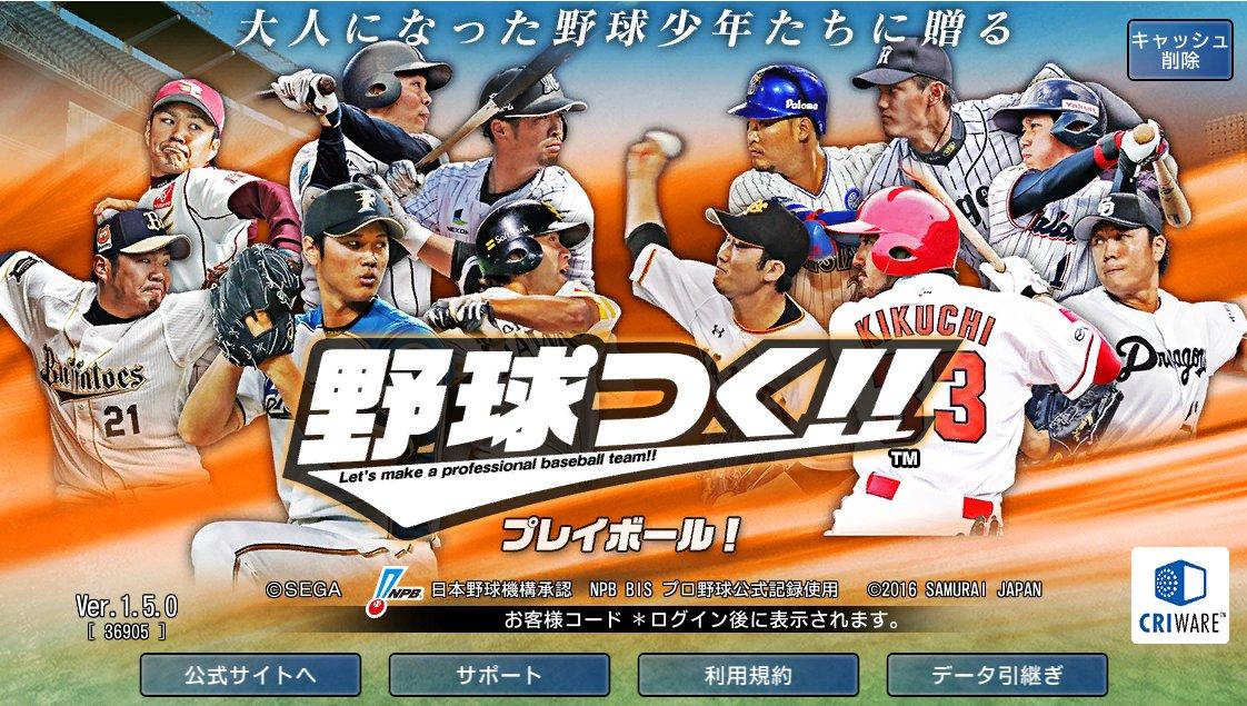 プロ 野球 2ch プロ野球・なんJまとめアンテナ 選択球団:西武
