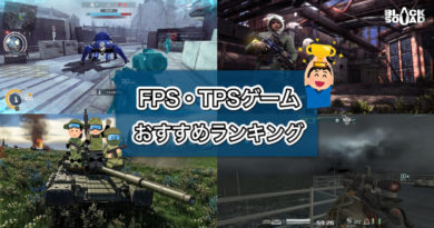 FPS・TPSゲームおすすめ人気ランキング2020/12/23更新【徹底比較レビュー】