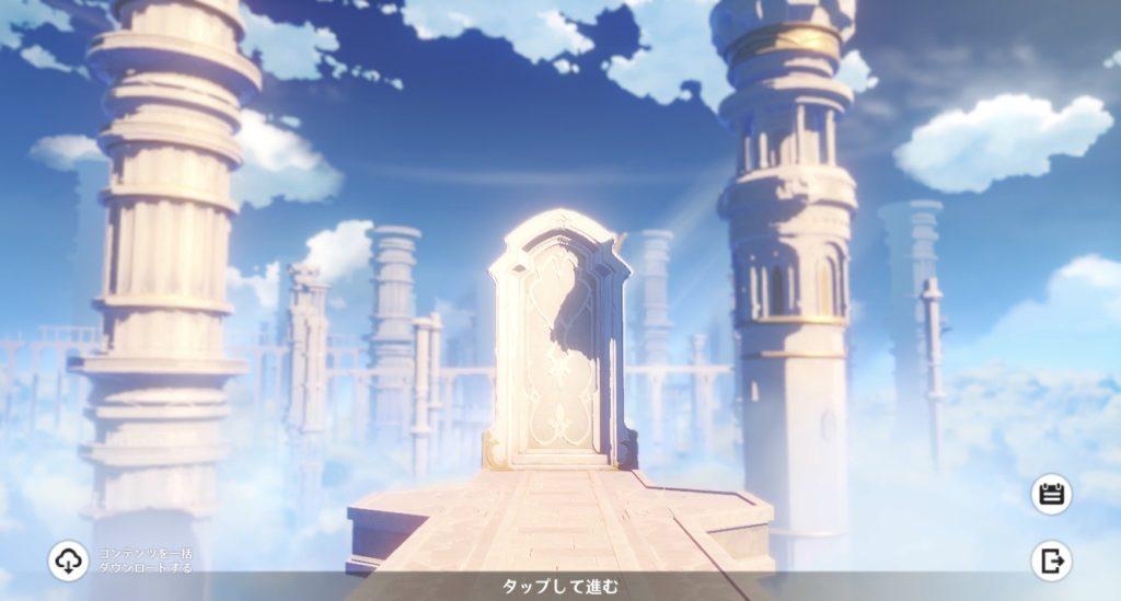 原神_ログイン画面