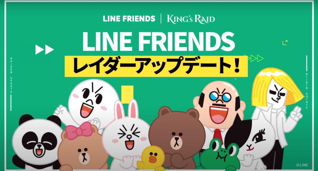 LINE FRIENDS