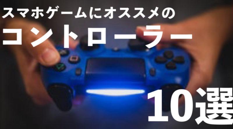 スマホゲームのコントローラー10選!iPhone・Androidに対応