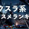オンラインゲームハクスラ系オススメランキング!正統派から変わり種まで!