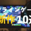 【2020~2021】新作オンラインゲーム10選!PC・スマホで楽しもう