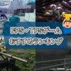 FPS・TPSゲームおすすめ人気ランキング2021年8月最新【厳選10選徹底比較レビュー】